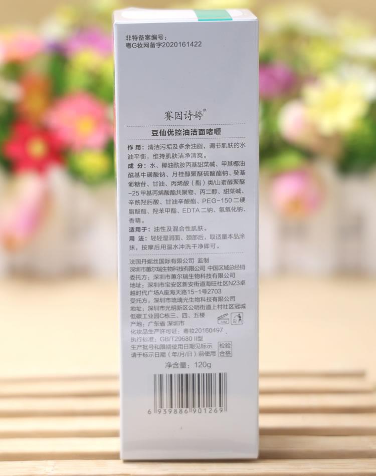 豆仙优控油洁面啫喱