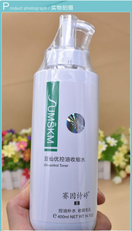 豆仙优控油收缩水