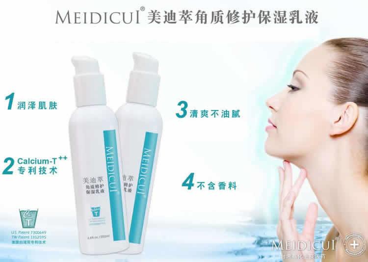角质修护保湿乳液